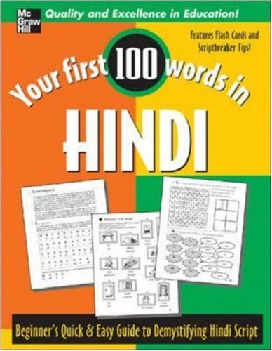 Your First 100 Words In Hindi (Your First 100 Words In...Series)