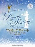 フルート フィギュアスケート・ミュージックコレクション~愛の夢 (伴奏CD付)