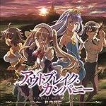 TVアニメ「アウトブレイク・カンパニー」オリジナルサウンドトラック
