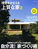理想をかなえる上質な家2 NEKO MOOK)