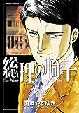 総理の椅子 8 (ビッグコミックス)