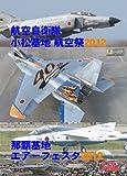 航空自衛隊 小松基地 航空祭2012/那覇基地エアーフェスタ2012 DVD2枚組み