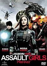 アサルトガールズ [DVD]