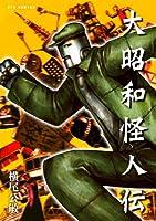 大昭和怪人伝 (リュウコミックス)