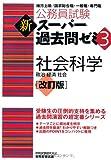 公務員試験 新スーパー過去問ゼミ3 社会科学 改訂版