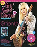 GIRLS GUITAR COLLECTION '10 (ガールズ・ギター・コレクション '10) (シンコー・ミュージックMOOK)
