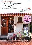 かわいい自転車でゆく街さんぽ。―自転車女子の街乗りガイド (SEIBIDO MOOK)