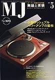 MJ無線と実験 2007年 05月号 [雑誌]