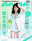 an・an(アン・アン) 2015年2月4日号