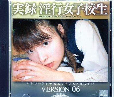 [] 実録 淫行女子校生 VERSION 06