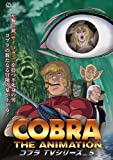 COBRA THE ANIMATION TVシリーズ VOL.5[DVD]