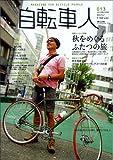 自転車人 13 (AUTUMN 2008)—MAGAZINE FOR BICYCLE PEOPLE (13) (別冊山と溪谷)