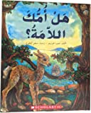 img - for Is Your Mama a Llama in Arabic book / textbook / text book