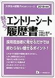 【2018年度版】魅せる! エントリーシート・履歴書