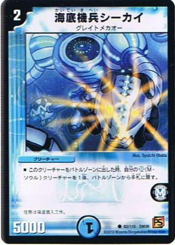 duel-masters-awakening-hen-first-wave-submarine-machine-soldiers-shikai-common-dm36-082