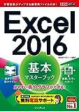 できるポケット Excel 2016 基本マスターブック できるポケットシリーズ