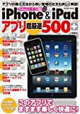 iPhone&iPadアプリ超厳選500+ (COSMIC MOOK)