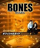 BONES ―骨は語る― オフィシャルガイド Season1 (ShoPro Books)