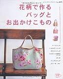 花柄で作るバッグとお出かけこもの (レディブティックシリーズ no. 3079)