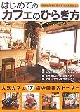はじめてのカフェのひらき方ー個性が光る自分スタイルのカフェ