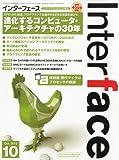 Interface (インターフェース) 2010年 10月号 [雑誌]