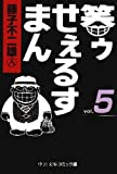 笑ゥせぇるすまん (5) (中公文庫—コミック版)