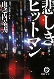悲しきヒットマン (徳間文庫)