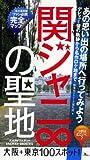 関ジャニ∞の聖地—ファン必携の完全マップ