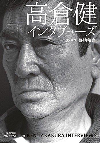 高倉健インタヴューズ: 日本で唯一の貴重なインタヴュー集 (小学館文庫プレジデントセレクト)