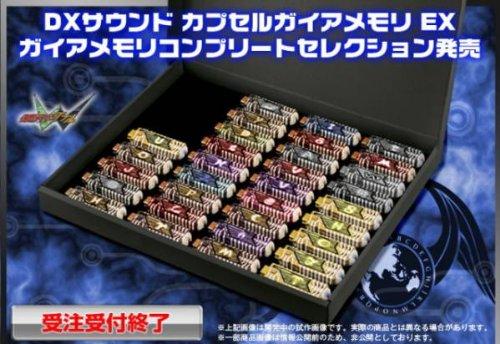 DXサウンド カプセルガイアメモリEX ガイアメモリコンプリートセレクション