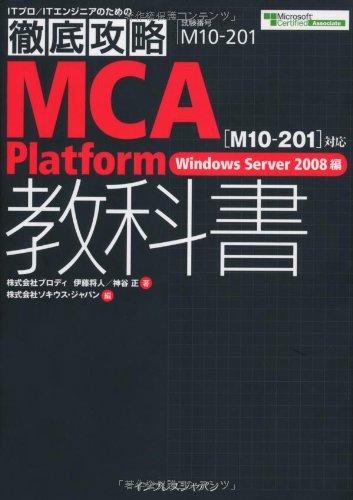 MCA(エムシーエー) Platform教科書
