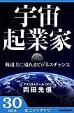 宇宙起業家 軌道上に溢れるビジネスチャンス<宇宙起業家> (カドカワ・ミニッツブック)