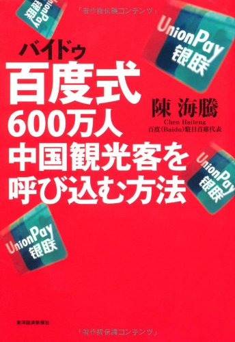 百度式600万人中国観光客を呼び込む方法