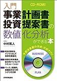 入門 事業計画書・投資提案書の数値化分析ができる本〈CD-ROM付き〉