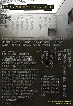 トウキョウ建築コレクション〈2011〉全国修士設計・論文・プロジェクト展