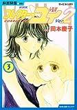コレクター・ユイver.2 3 (テレビコミックス)