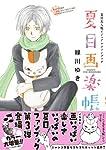 夏目友人帳ビジュアルファンブック 夏目画楽帳 (花とゆめCOMICS)