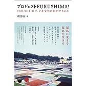 プロジェクトFUKUSHIMA! 2011/3.11-8.15 いま文化に何ができるか (DOMMUNE BOOKS 5)