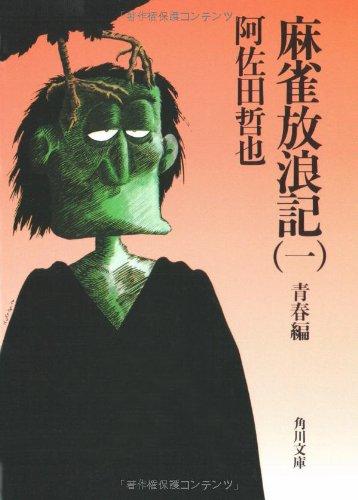 麻雀放浪記(一) 青春編 (角川文庫)