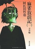 哲也-雀聖と呼ばれた男