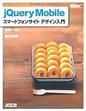 jQuery Mobile スマートフォンサイト デザイン入門 (WEB PROFESSIONAL)