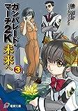 ガンパレード・マーチ 2K 未来へ(3)<ガンパレード・マーチ> (電撃ゲーム文庫)
