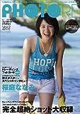 フォトカードマガジン PHOTORE[フォトレ] vol.2 桜庭ななみ