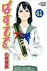 ぱすてる 第41巻