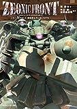ZEONIC FRONT 機動戦士ガンダム0079(2)