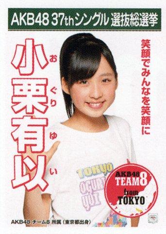 AKB48 公式生写真 37thシングル 選抜総選挙 ラブラドール・レトリバー 劇場盤 【小栗有以】
