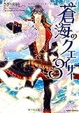 蒼海のクエイサー 3 (ミッシイコミックス Next comics F)