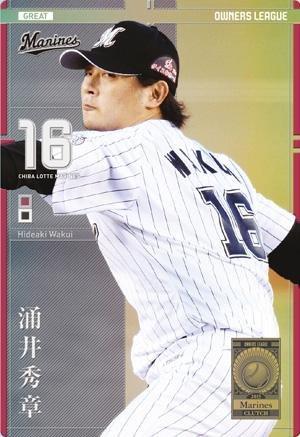 オーナーズリーグOLS01弾/OLS01 014M涌井秀章GR