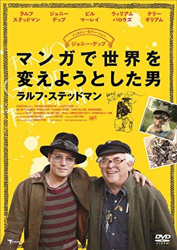 マンガで世界を変えようとした男 ラルフ・ステッドマン [DVD]