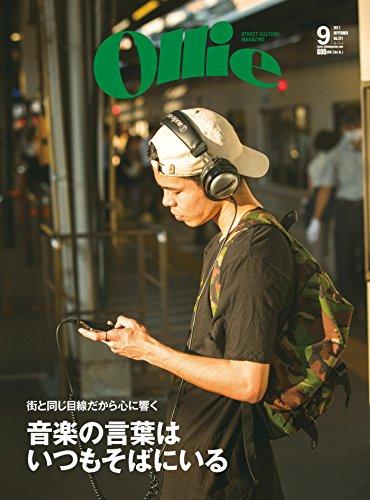 Ollie 2017年9月号 大きい表紙画像